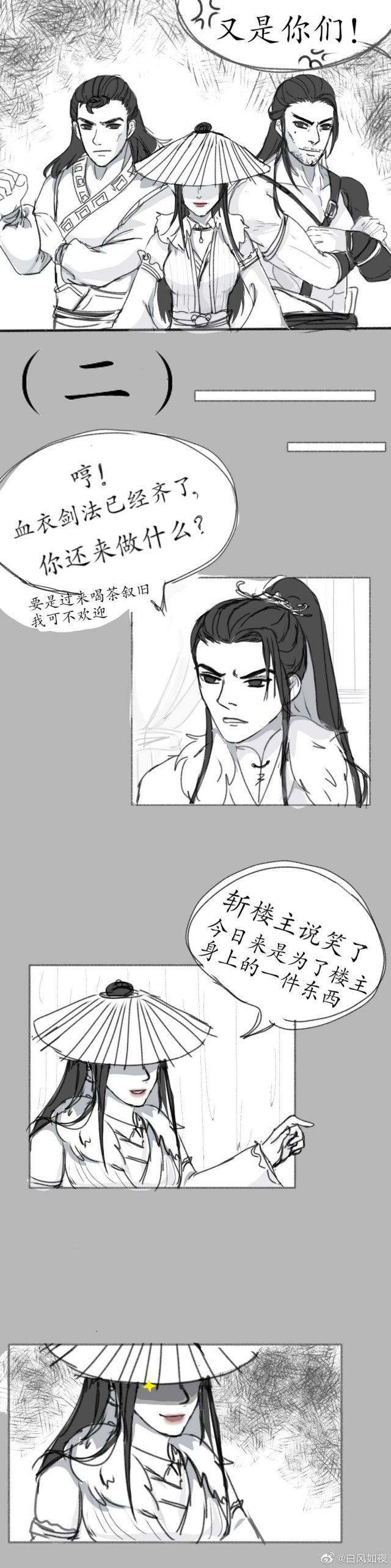 血衣楼惨案2.jpg