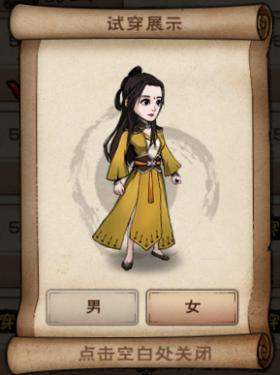 锦黄袍女.png