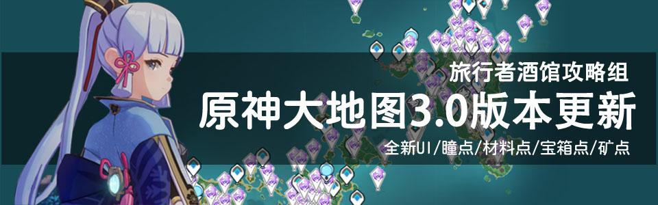 稻妻地图首页banner.jpg