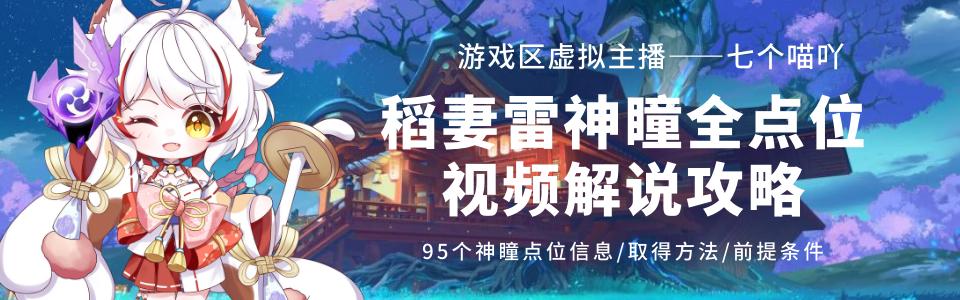 神瞳视频banner.png
