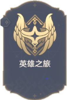 英雄之旅.png