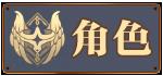 角色icon.png