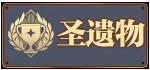 圣遗物icon.png