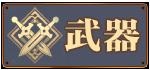 武器icon.png