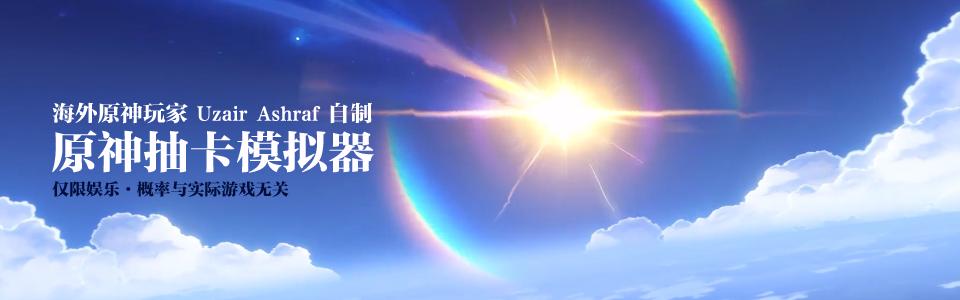 原神NANNER模拟器.png