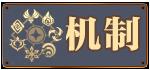 机制icon.png