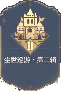 尘世巡游2.png