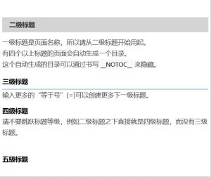 Wiki基础教程配图03.png