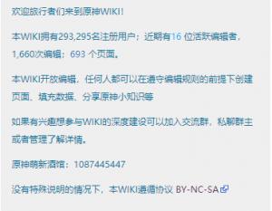 关于本WIKI.png