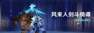 「风来人剑斗绮谭」.png