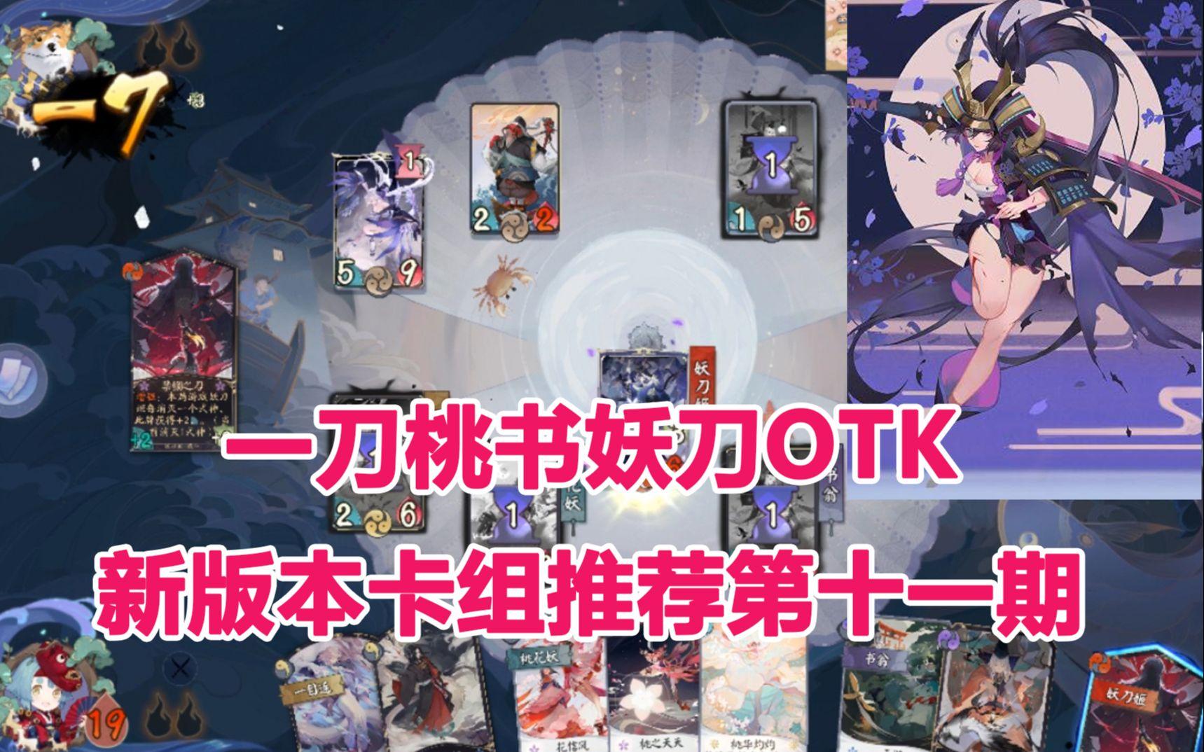 一刀桃书妖刀OTK,新版本卡组推荐第十一期.jpg