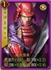 井伊直政·紫.jpg