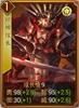 织田信长·第六天魔王.jpg