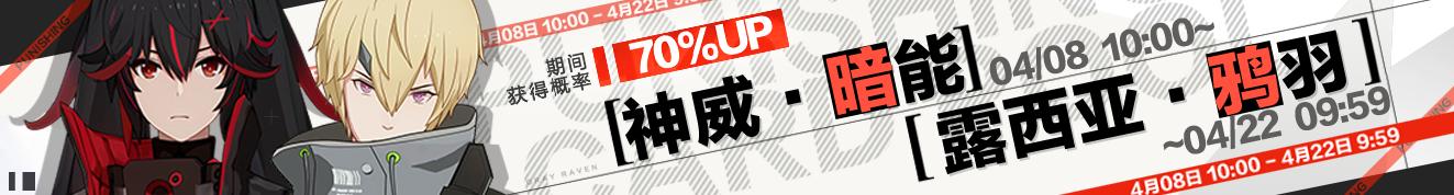【露西亚·鸦羽】【神威·暗能】限时概率UP活动.png