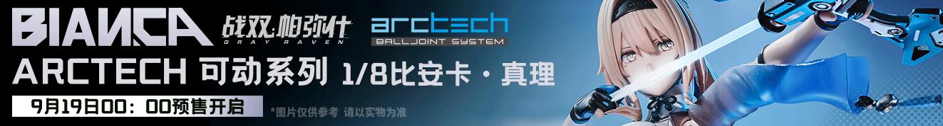 ARCTECH1-8可动 比安卡·真理,炽热登场!.png