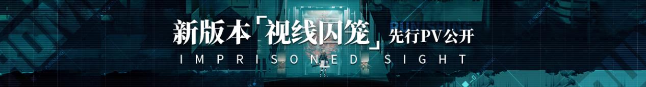 【战双帕弥什】新版本「视线囚笼」先行预告PV公开.png