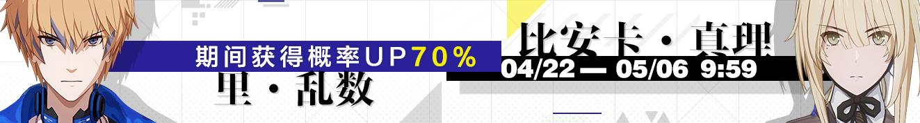 【里·乱数】【比安卡·真理】限时概率UP活动.png