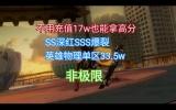 SS深红物理单区33.5W,爆裂SSS艾拉SS.jpg