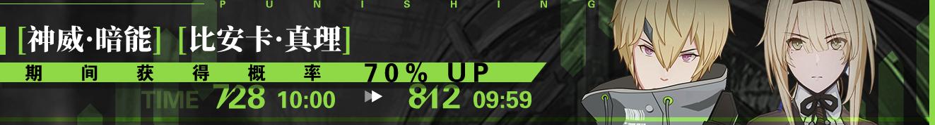 【比安卡·真理】【神威·暗能】限时概率UP活动.png