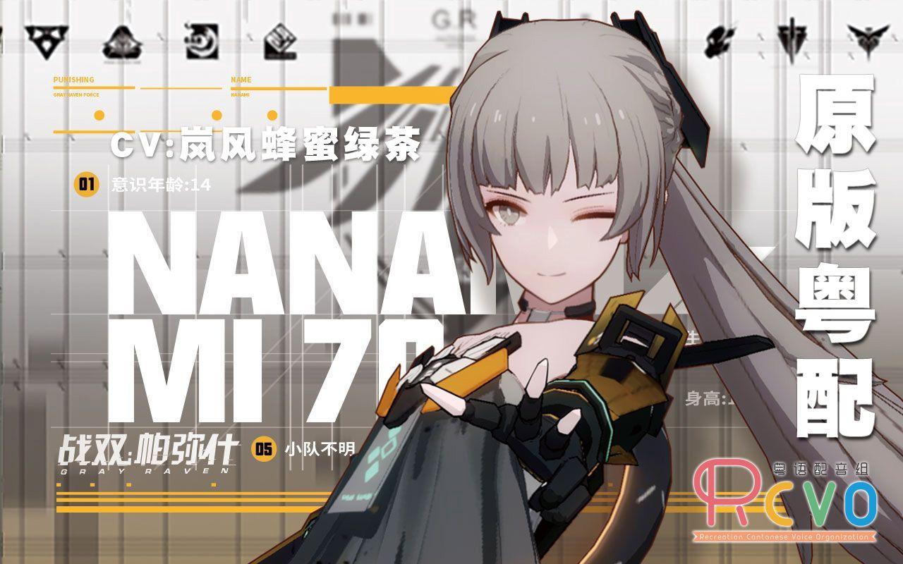 粤语原版七实,她来了!.jpg