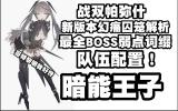 新版幻痛囚笼解析!最全BOSS弱点和队伍解析.jpg
