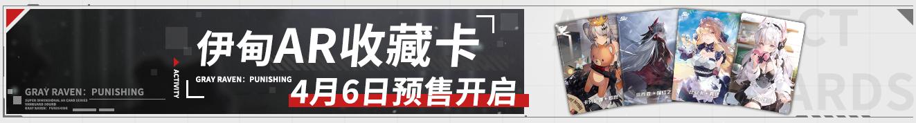 战双帕弥什【伊甸AR收藏卡】正式开启预售!.png