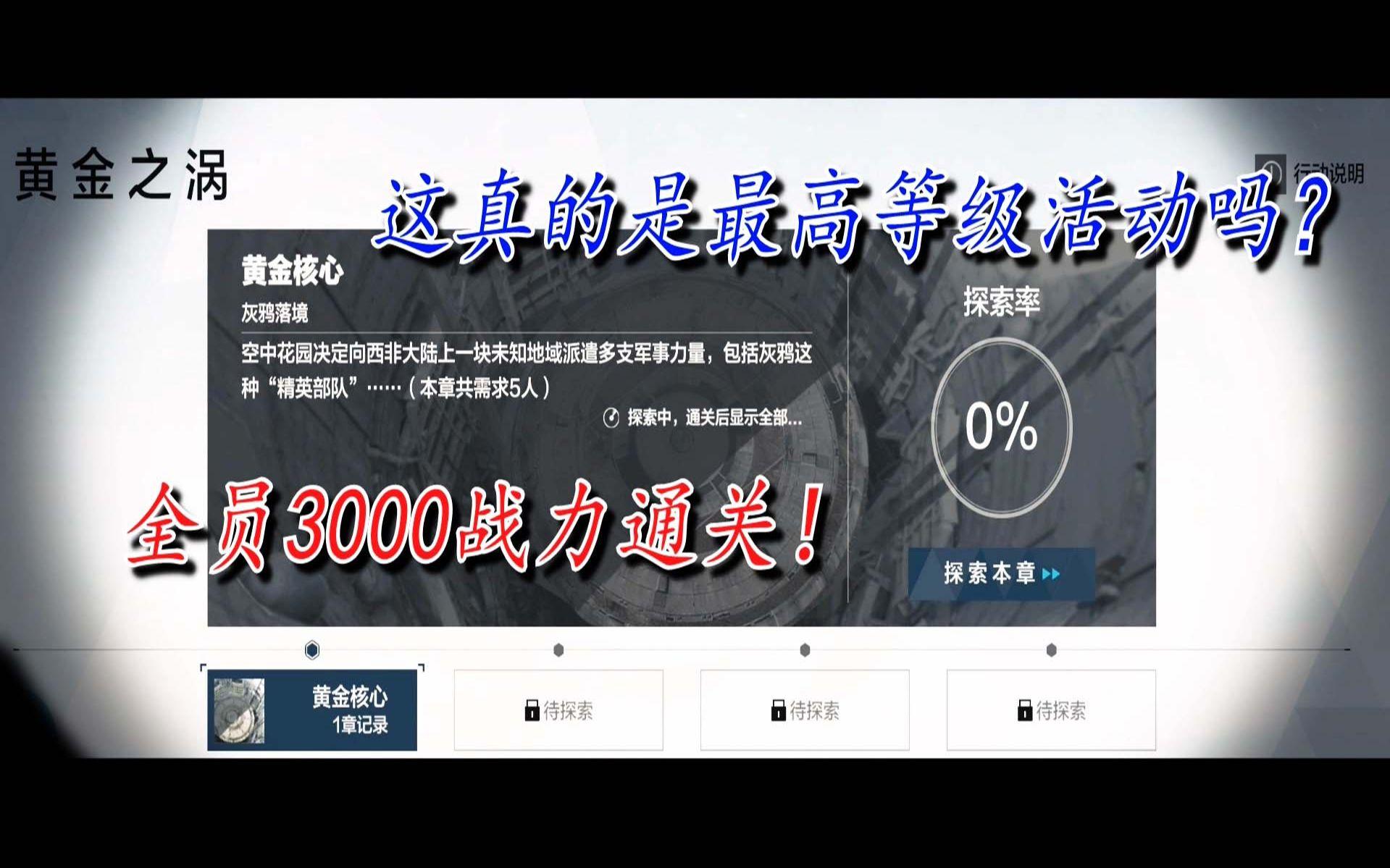 全员3000战力通关黄金之涡--大剧情模式活动!.jpg