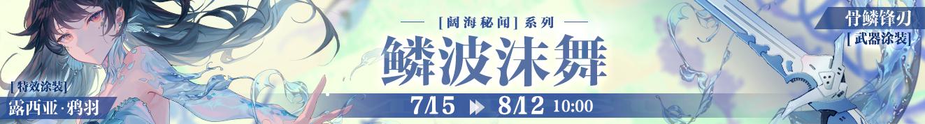 夏风馈赠活动.png