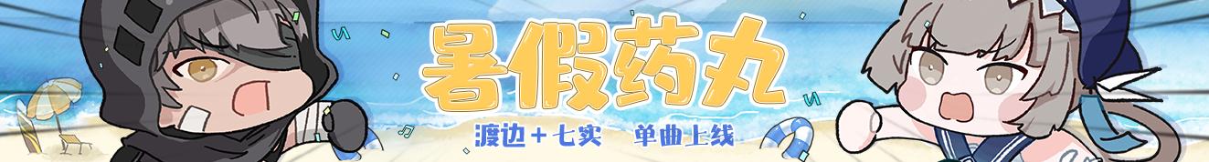 【绝海星火】暑假金曲《暑假药丸》MV公开.png