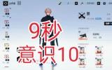 加强后异火意识10,除了白毛还有人比火子哥快?.jpg