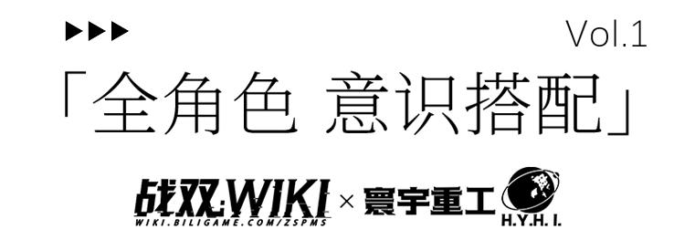 Banner 全角色意识搭配1.png