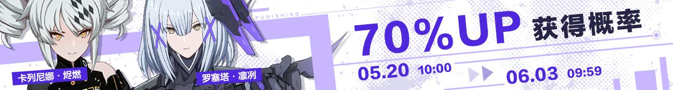【罗塞塔·凛冽】【卡列尼娜·烬燃】限时概率UP活动.png