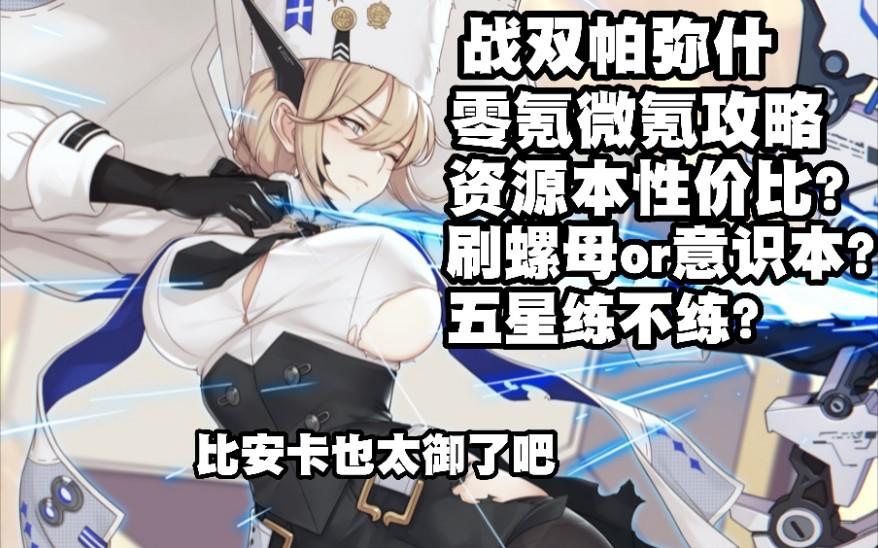 全网最详细零氪微氪玩家保命攻略!.jpg