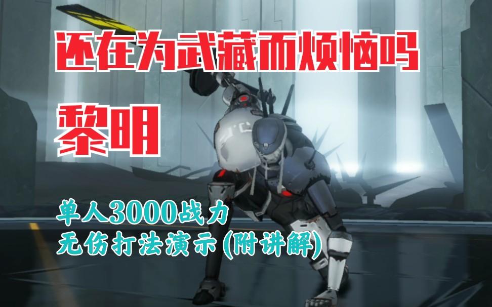 黎明单人地狱武藏无伤打法演示(附讲解).jpg