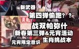 新春活动第三弹!元宵活动爆料!.jpg