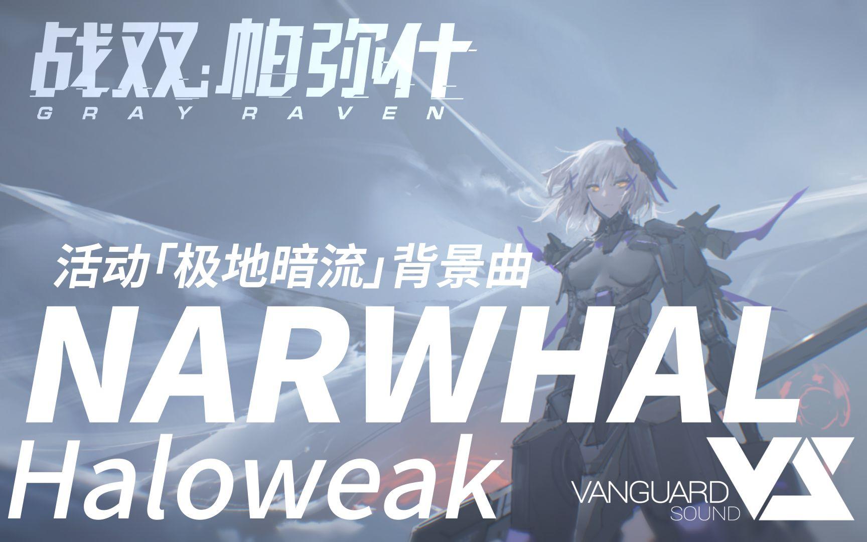 【Haloweak】极地暗流BGM官方完整版.jpg