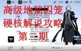 BOSS罗兰高级地狱囚笼解说.jpg