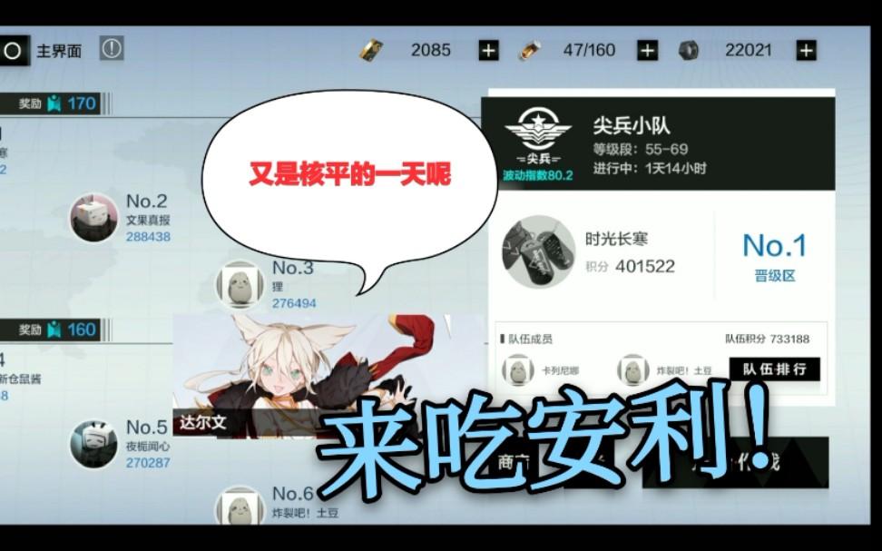 """单核平民尖兵战区40w""""达尔文""""+乱数=视觉盛宴.jpg"""