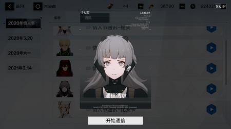 通讯 2020年情人节 七实 (1).png