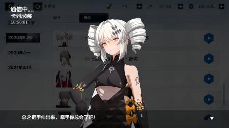 通讯 2020年5.20 烬燃 (3).png