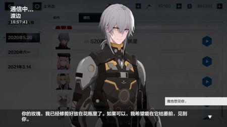 通讯 2020年5.20 夙星 (5).png
