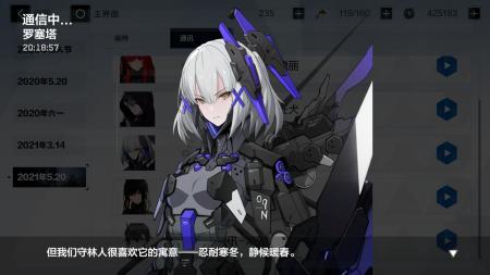 通讯 2021年5.20 罗塞塔 凛冽 (5).png