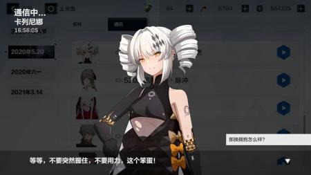 通讯 2020年5.20 烬燃 (5).png
