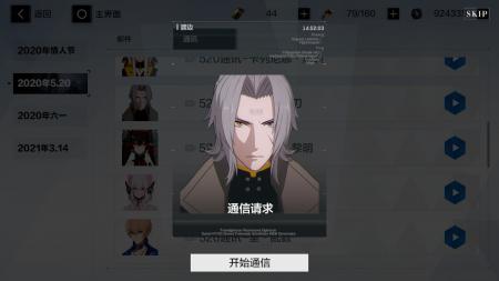 通讯 2020年5.20 夜刃 (1).png