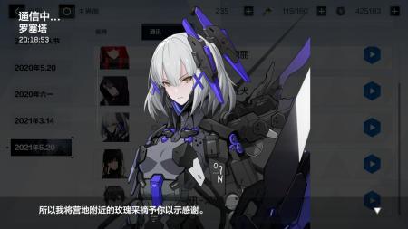 通讯 2021年5.20 罗塞塔 凛冽 (2).png
