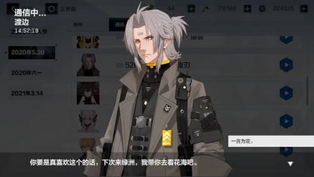 通讯 2020年5.20 夜刃 (5).png