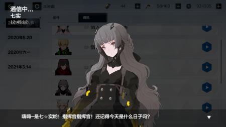 通讯 2020年情人节 七实 (2).png
