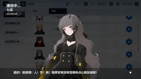 通讯 2020年情人节 七实 (3).png