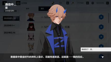 通讯 2020年5.20 异火 (5).png