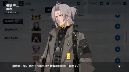 通讯 2020年5.20 夜刃 (2).png